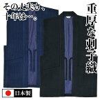 羽織(はおり)/地厚刺子織羽織(濃紺・黒)(M-LL)/男性 紳士 メンズ