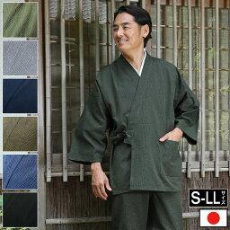 【送料無料】桐生大柄刺子作務衣(緑・灰・濃紺・金茶・青・黒)(S-LL)