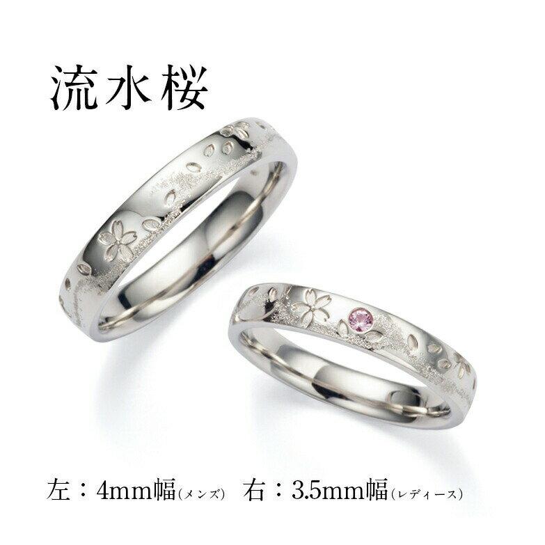 【侍丸】流水桜 ホワイトゴールド ペアリング メンズリング レディースリング マリッジリング 結婚指輪 指輪 和風 和