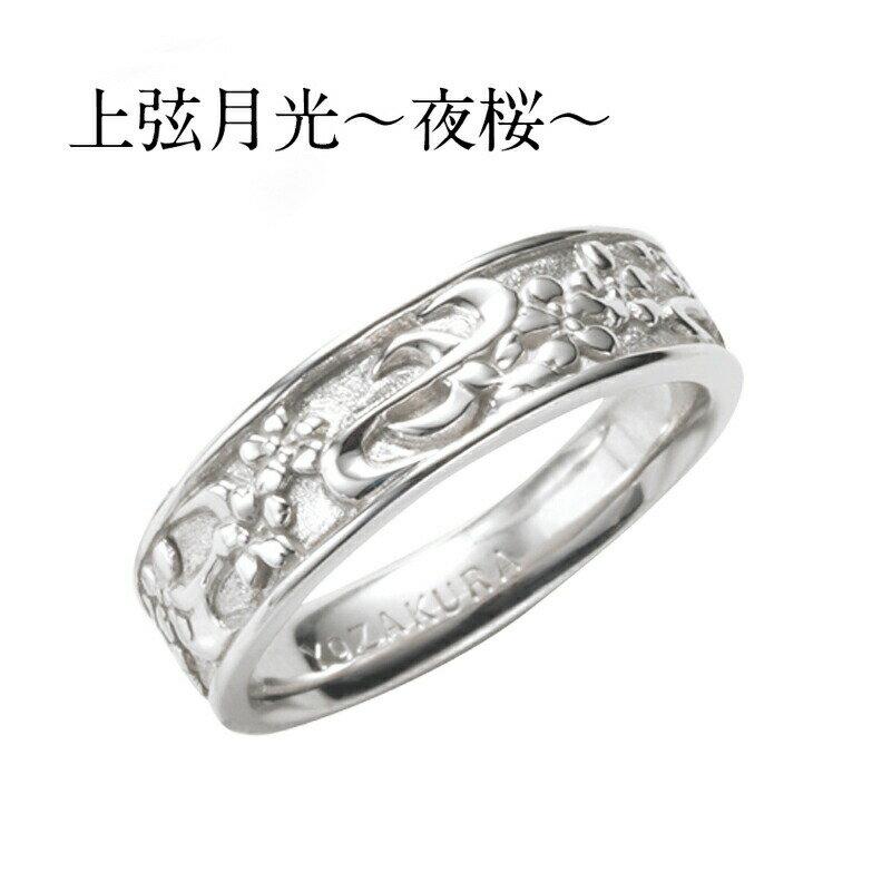 【侍丸】上弦月光~夜桜~ Pd950レディースリング パラジウム マリッジリング 結婚指輪 指輪 和風 和