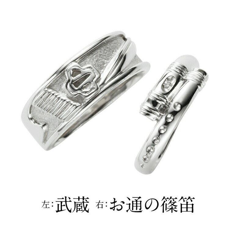 【侍丸】武蔵 お通の篠笛 Pt900ペアリング プラチナ マリッジリング 結婚指輪 指輪 和風 和
