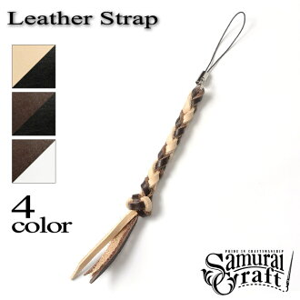 Crochet spiral Samurai craft strap saddle leather 4-strand braided leather leather accessories handcrafted fs3gm