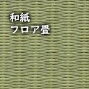 【日本製】和紙フロア畳 82×82cm 縁なし 置き畳 和紙畳 ユニット畳 畳マット フローリング 持ち運び 滑り止め 布団 無臭 子供 キッズ キッズコーナー 炬燵 こたつ コタツ 床 畳 マット 送料無料