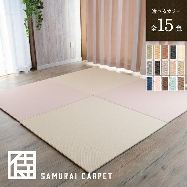 和紙置き畳 清流 全15色 サイズオーダー無料 60〜90cmサイズ デザイン畳 カラー畳 ユニット畳 琉球畳 国産 おしゃれ サムライカーペット ダイケン健やかおもて