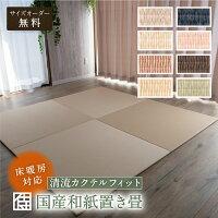床暖房対応和紙置き畳の清流カクテルフィット