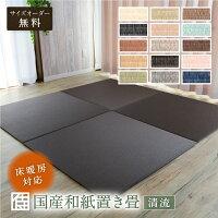 床暖房対応の国産和紙置き畳