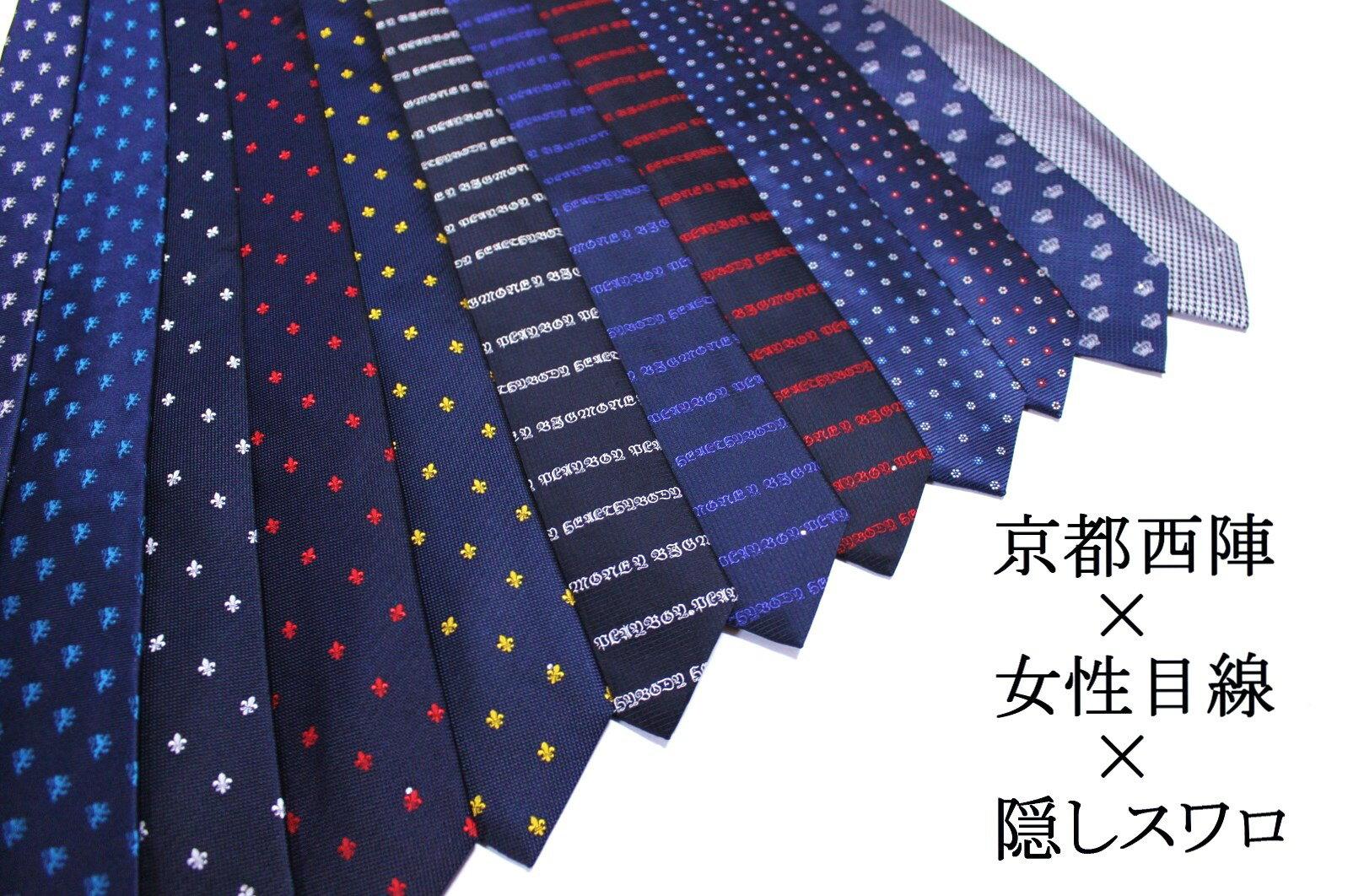 サプライパパ スワロ付き京都西陣製ネクタイ