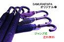 【抱かれたい傘No1】紳士傘【本革ハンドル】女性が開発した高級傘【16本骨傘】大きめ傘