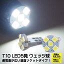 T10ソケット 5連 LED ウ...
