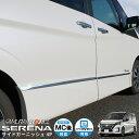 セレナ C27 セレナ e-POWER 後期対応 サイドガーニッシュ 鏡面仕上げ 4P NISSAN SERENA 専用設計 パーツ ドレスアップ カスタムパーツ アクセサリー メッキパーツ 外装 エクステリア エアロ 日産 セレナ サイドドア サイドシル サイドステップ