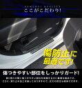 トヨタ ルーミー タンク ダイハツ トール サイドステップ スカッフプレート ブラック 滑り止め付き 4P 傷が付きやすい部分をしっかりガード 耐久性に優れたステンレス製で安心 3