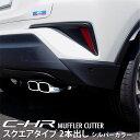 【3/5限定555円OFFクーポン】トヨタ C-HR chr マフラーカッター スクエアタイプ 2本出し シルバーカラー デュアル スラッシュカット 外装カスタムパーツ