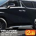【予約】【セット割】アルファード30系 ヴェルファイア30系 ...