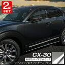 【セット割】マツダ CX-30 サイドリップ & サイドガーニッシ...