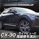 [SP]マツダ CX-30 サイドガーニッシュ 鏡面仕上げ 4P 高品質...