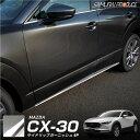 【全品10%OFFクーポン配布中】マツダ CX-30 サイドリップガーニッシュ 4P 選べる3カラー 鏡面仕上げ サテンシルバー カーボン調 MAZDA CX30 パーツ カスタム ドレスアップ エアロ DM8P DMEP 専用 サイドステップ サイドスカート
