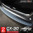 【セット割】マツダ CX-30 リアバンパーステップガード & ラ...