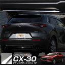 マツダ CX-30 リアリップガーニッシュ 1P 選べる3カラー 鏡面...
