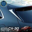 マツダ CX-30 リアルーフガーニッシュ 鏡面仕上げ 2P 高品質...
