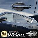 マツダ CX-5 KF アウタードアハンドル プロテクションカバー ...