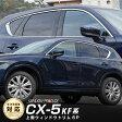 マツダ 新型 CX-5 KF系 ウィンドウトリム 上側 6P 鏡面仕上げ 全グレード対応 / パーツ カスタム ガーニッシュ 外装 ドレスアップ ストリップモール サイドドア 窓枠 ウェザーモール / MAZDA CX5 専用設計 LDA-KF2P DBA-KFEP DBA-KF5P【即納】