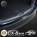 マツダ CX-5 KF リアバンパーステップガード ブラックヘアラ...