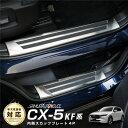【予約】マツダ CX-5 KF サイドステップ内側 スカッフプレー...