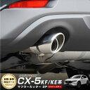 マツダ CX-5 KF/KE系 マフラーカッター シルバーカラー スラ...