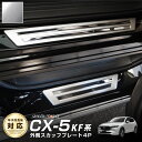 マツダ CX-5 KF サイドステップ外側 スカッフプレート シルバ...