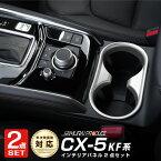 【セット割10%OFF】マツダ CX-5 CX5 KF フロント AVスイッチベースパネル ピアノブラック & ドリンクホルダーカバー サテンシルバー 内装パーツ 2点セット