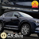 マツダ CX-5 CX5 KF サイドガーニッシュ タイプ2 鏡面仕上げ 4P