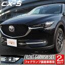 【予約】【セット割】マツダ CX-5 KF ロアグリル & フォグラ...