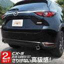 【スーパーセール限定10%OFF】【セット割】マツダ CX-5 KF リ...