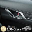 【大決算セール限定10%OFF】マツダ CX-5 KF インナードアハン...