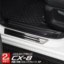 【セット割】マツダ CX-8 サイドステップ内側&外側 スカッフ...