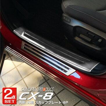 【予約】【セット割10%OFF】マツダ CX-8 サイドステップ内側&外側 スカッフプレート シルバー 滑り止めゴム付き 保護パーツ 2点セット 耐久性に優れたステンレス製 MAZDA CX8 KG系 専用 アクセサリー パーツ カスタム ドレスアップ 内装 ガード 保護【6月10日頃入荷予定】