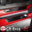 マツダ CX-8 サイドステップ外側 スカッフプレート ブラック ...