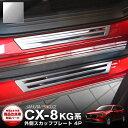 マツダ CX-8 サイドステップ外側 スカッフプレート シルバー ...