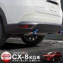 【予約】マツダ CX-8 マフラーカッター スラッシュカット チ...