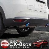 【予約】マツダ CX-8 CX8 KG系 マフラーカッター スラッシュカット チタンカラー シングルタイプ 2本セット【6月28日頃入荷予定】