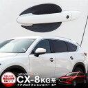 マツダ CX-8 ドアハンドル プロテクションカバー カーボン柄 ...
