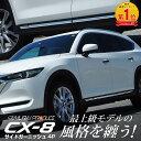 マツダ CX-8 サイドガーニッシュ 鏡面仕上げ 4P 耐久性に優れ...