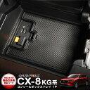 マツダ CX-8 コンソールボックストレイ フロント用 1P 滑り止めゴム付き 2018年11月年次改良後対応 はめ込むだけで便利なコンソールに早変わり!