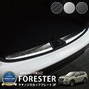 スバル フォレスター SK系 ラゲッジスカッフプレート 2P 車体保護ゴム付き 選べる3カラー ブラック シルバー カーボン