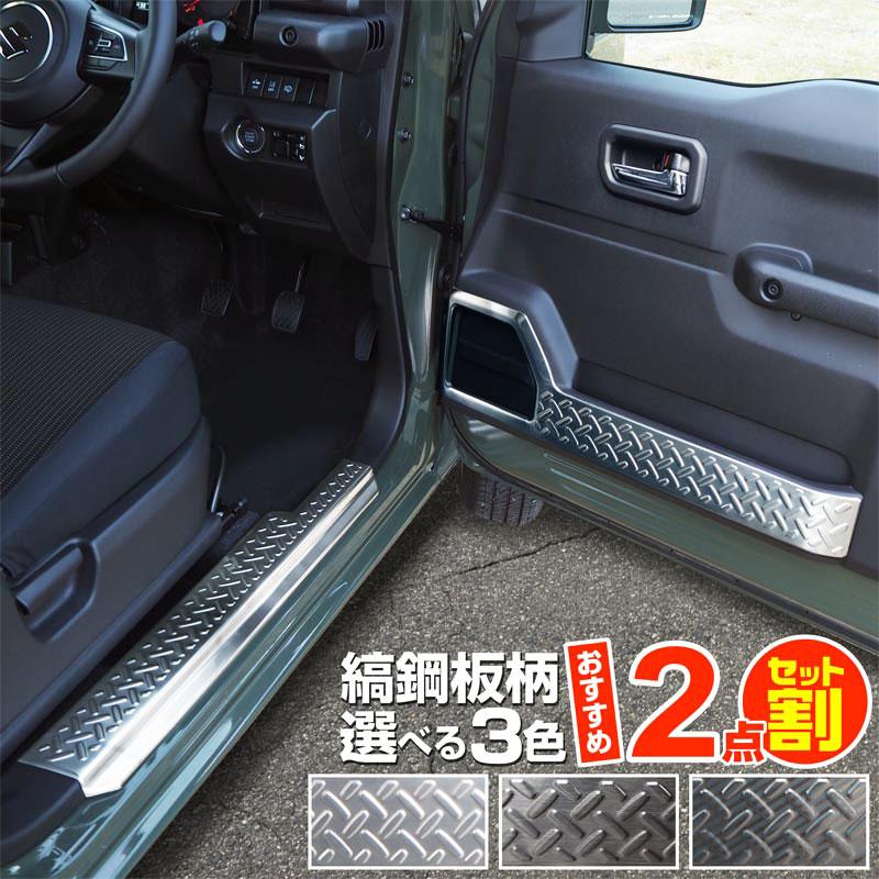 外装・エアロパーツ, サイドステップ 10OFF JB64JB74 2 3