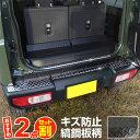 【セット割】新型ジムニー JB64 リアバンパープレート & テ...