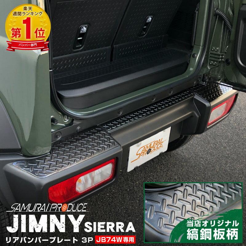 外装・エアロパーツ, バンパー  JB74 3P JB64