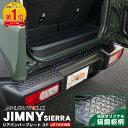 新型ジムニーシエラ JB74専用 リアバンパープレート 縞鋼板柄 ブラックヘアライン 3P サムライ