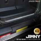 新型ジムニー JB64/JB74 テールエンドカバー 1P 選べる3カラー シルバーヘアライン ブラックヘアライン カーボン調 パーツ カスタムパーツ ドレスアップ アクセサリー エクステリア エアロ jb64w jb74w jimny 専用設計