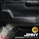 【一部カラー予約】新型ジムニー JB64/JB74 インナードアプロテクションカバー 縞鋼板柄 2P 選べる4カラー 鏡面 シルバーヘアライン ブラックヘアライン カーボン調 カスタムパーツ ドレスアップ アクセサリー【カーボン:11月11日頃、ブラック:11月21日頃入荷予定】